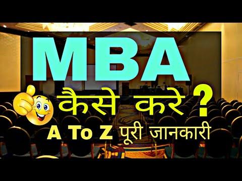 MBA Course Full Details in Hindi | Careers in MBA 2019 | By Sunil Adhikari |