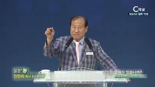 든든한교회 장향희 목사 - 당신은 열매가 있습니까?