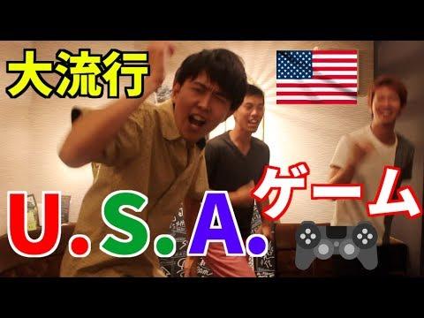 【大流行】USAゲームやってみた。「カモンベイビーアメリカに大爆笑?」日本verもやったぜよ。〜旅BARTV