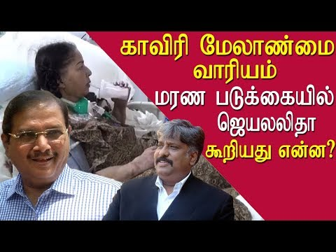 Jayalalitha last words on cauvery issue tamil news live, tamil live news,  tamil news redpix   Ramamohan rao appeared before the arumugasamy enquiring commission here today and told reporters that he had met late chief minister jayalaithaa on september on 27, 2016.  Elaborating on the details of the enquiry commission's cross examination former tamil nadu chief secretary said he had met chief minister jayalalithaa on september 27, 2016. Amma had told him about forming cauvery management board (CMB) gave him instructions on to forming cauvery management board, how to talk and what to talk in the meeting to be held in new delhi.   Jayalalithaa had given him instructions with lot of zeal and said who should participate in the meeting. Rao said jayalaithaa had met him with a conscious mind and she also met advocate general muthukumaraswamy.  All the chief minister's secretaries were present in the meeting and we attended the meeting from 4pm to 6 pm, he said.   He said jayalalithaa had given him instructions on how to protect cauvery, how to form cmb, how to argue in supreme court, central government, Rao said.  Amma lived for cauvery, she is living for cauvery, she is living for tamil nadu and living for cauvery now though in heaven, said rao.    Rao said that he had met her again in november. To a question as to why jayalalitha was not taken abroad for treatment rao said, dr pillai had advised that as jayalalithaa's body would not be able to cooperate due to her medical condition it was not advisable to take jaya for treatment abroad.  Important ministers edappadi palanisamy, o panneerselvam and four secretaries participated in the meeting on jayalalithaa's treatment, rao said.        He also said that sasikala natarajan did not oppose jaya's travel abroad.      Sasikala natarajan's advocate Raja senthoora pandian cross examined all the five people who had attended the enquiry commission today. He said that whatever sasikala natarajan had mentioned in her pramana part