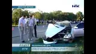 Опять пьяный ГАИшник совершил ДТП!(2 августа, около 18:00 часов, на трассе сообщением Коломыя-Косов в селе Верхний Вербиж произошло дорожно-транс..., 2013-08-03T10:50:55.000Z)
