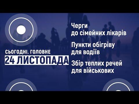 Суспільне Кропивницький: Черги до лікарів, пункти обігріву, речі для військових | Сьогодні. Головне. 23 листопада