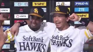 ホークス・モイネロ投手・松田選手のヒーローインタビュー動画。 2017/0...