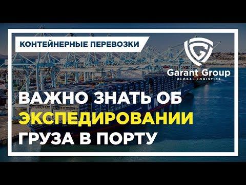 видео: Экспедирование в порту. Как избежать потерь
