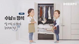 [한샘] 수납의 정석_옷장정리(이론편)