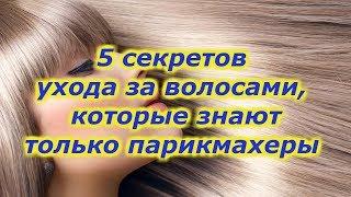 5 секретов ухода за волосами которые знают только парикмахеры