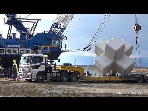 消波ブロックをトレーラーで運搬 クレーン船で台船に積み込み 出港