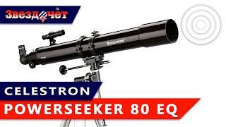 Телескоп Celestron PowerSeeker…