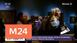 Смотреть видео Завершается новогодняя акция, когда в столичные музеи можно попасть бесплатно - Москва 24 онлайн