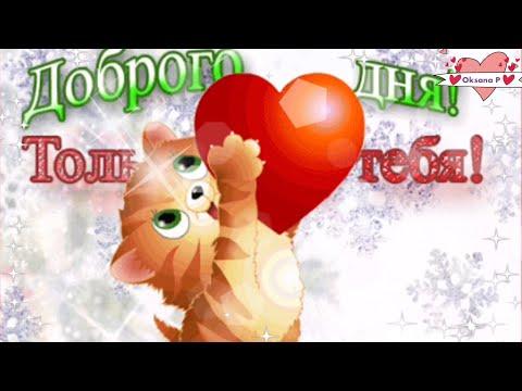 Доброе Утро! Хорошего Дня! Сердечко  для тебя! Музыкальная Видео Открытка Пожелание! Доброе Утречко!