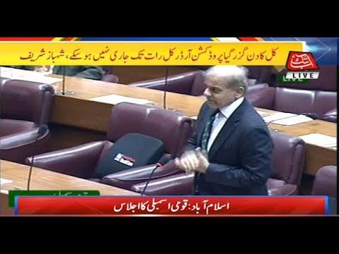 Opposition Leader Shehbaz Sharif Addresses NA Session
