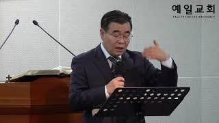 """예일교회 기독교세계관 강의 - """"역술(易術)에 대하여"""" 2020.11.29."""
