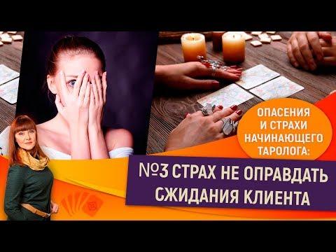 0 Опасения и страхи начинающего таролога: №3 Страх не оправдать ожидания клиента