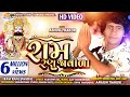 Ram Ranujavada... ASHOK THAKOR new Bhakti Song Full HD Video in 2018 {NEHAL STUDIO}