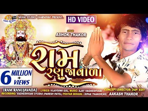 Ranuja vada Ramadevpir... ASHOK THAKOR new Bhakti Song Full HD Video in 2018 {NEHAL STUDIO}