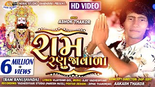 Ranuja vada Ramadevpir... ASHOK THAKOR new Bhakti Song Full HD Video in 2018 {NEHAL STUDIO}