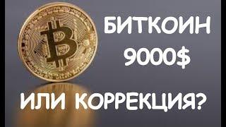 Биткоин на 9000$ или уход в коррекцию? Обзор криптовалют от 17.11.17г.