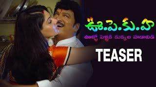 U Pe Ku Ha Movie Official Teaser || Rajendra Prasad, Sakshi Chowdary - Filmyfocus.com
