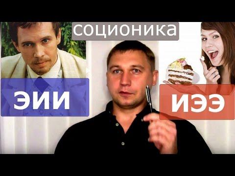 Соционика: Достоевский  (ЭИИ) VS Гексли (ИЭЭ). Кирилл Кравченко
