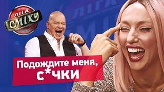 Голая Полякова и кино в Стояновке | Лига Смеха, подборка приколов