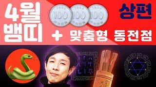 뱀띠 4월 운세 +동전점 (상편)
