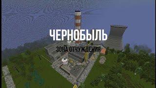 Майнкрафт сериал чернобыль зона отчуждения трейлер
