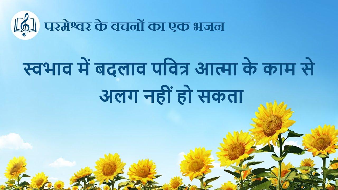 स्वभाव में बदलाव पवित्र आत्मा के काम से अलग नहीं हो सकता   Hindi Christian Song With Lyrics