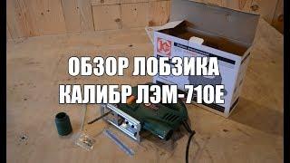 электролобзик Kalibr LEM-710E обзор