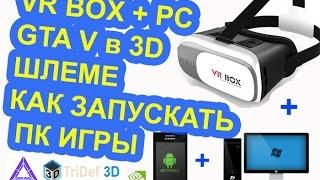 Как? ПК игры в 3D шлеме на ANDROID. VR BOX+PC+tridef Играю объясняю #1