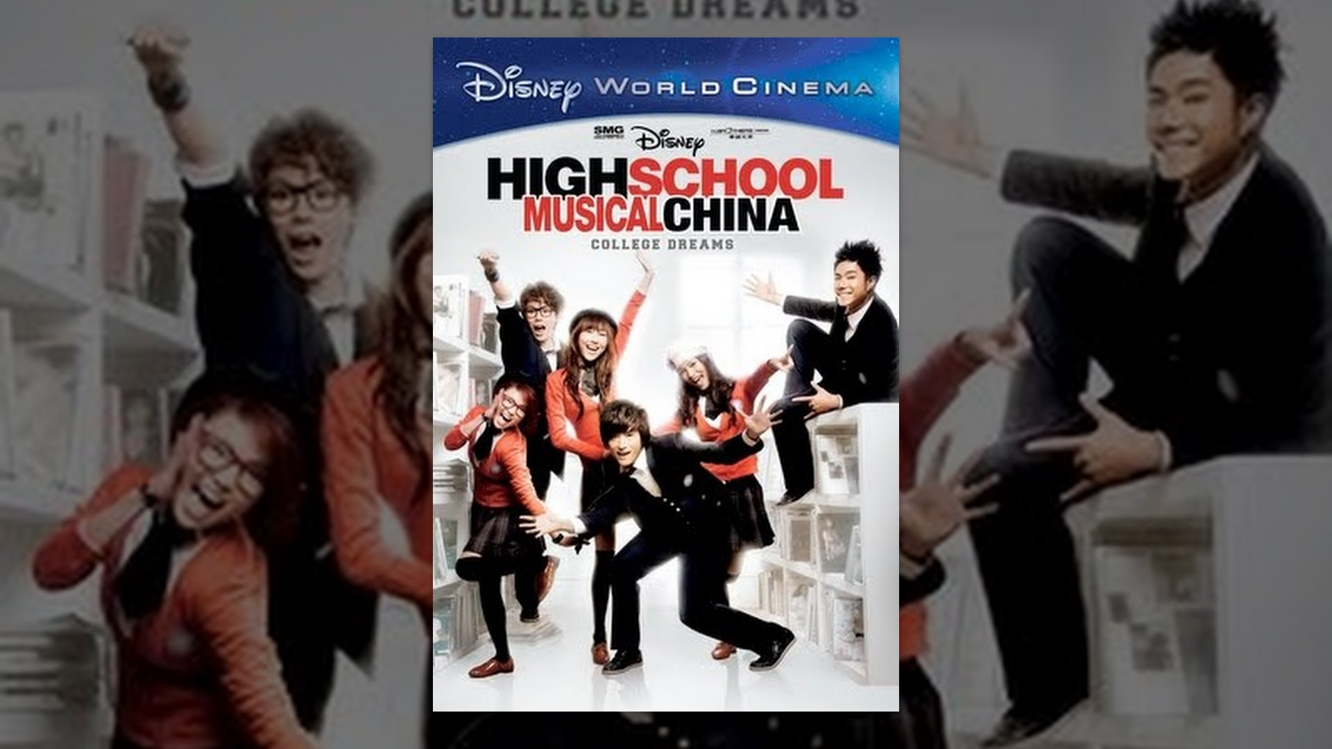 High School Musical China: College Dreams