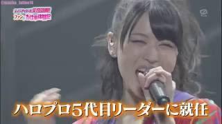 Bueno Aquí Les dejo un video muy lindo de Yajima Maimi la Lider con...