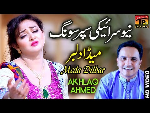 Meda Dilbar - Akhlaq Ahmed - Latest Song 2018 - Latest Punjabi And Saraiki