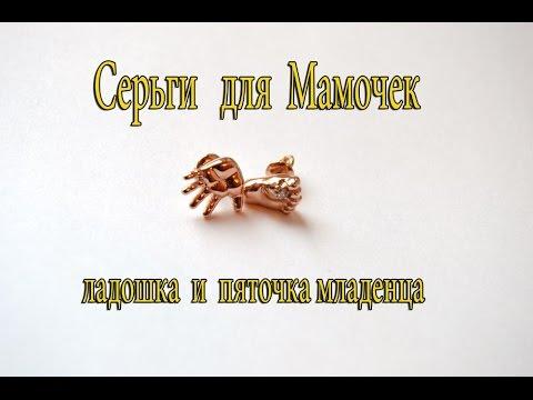 золотые серьги для Мамочек
