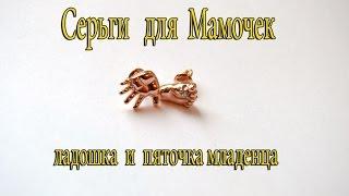 золотые серьги для Мамочек(золотые серьги(пусеты)для Мамочек в виде ладошки и пяточки младенца handmade jewelry ------------------------------------------------------..., 2016-06-16T18:30:00.000Z)