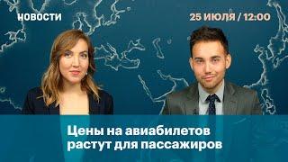 видео Дешевые авиабилеты в Воронеж