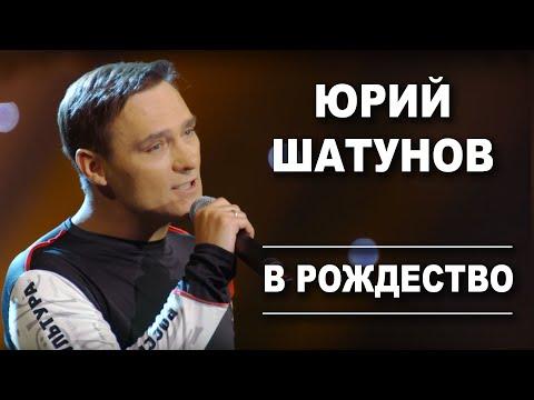 Юрий Шатунов - В Рождество