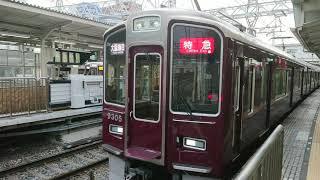阪急電車 京都線 9300系 9305F 発車 十三駅