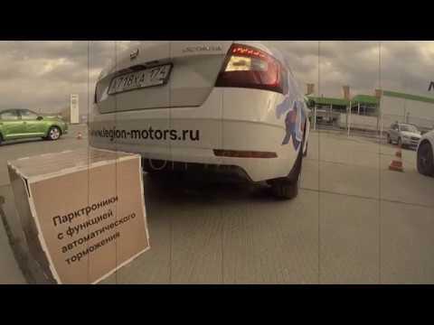 OCTAVIA A7 FL (NEW) - парктроники с функцией автоматического торможения