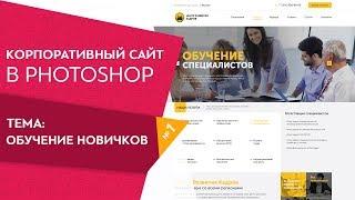 Обучение веб дизайну с нуля  Как рисовать сайт в фотошопе  Урок 1
