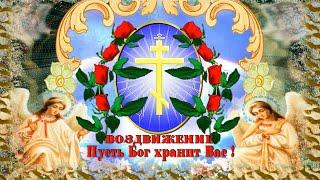 С Воздвижением Креста Господня! Оригинальное видео с праздником Воздвижение Животворящего Креста!