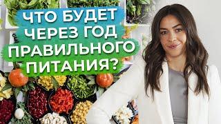 Правильное питание - как норма жизни! / Что произойдет после недели правильного и полезного питания?