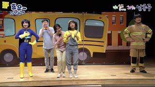 남동구, 어린이 안전 교육 뮤지컬  '휴우~다행이야!'
