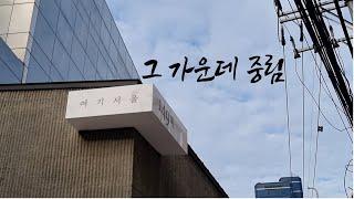 [미니영상챌린지] 김★정 님의 '여기 서울 그 가운데,…