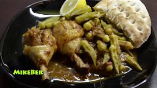 #Курица_С_бамией #Бамия_C_курицей .#Греческая кухня .#Κοτόπουλο με μπάμιες