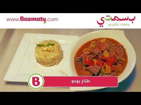 اكلة طباخ روحو : وصفة من بسمتي - www.basmaty.com