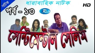 Sentimental Selim | Ep-13 | Zahid Hasan | Bangla Serial Drama | Rtv