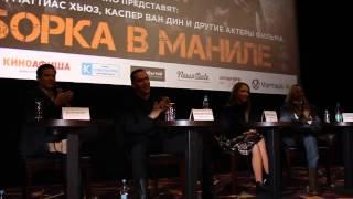 «Разборка в Маниле» -Александр Невский, Маттиас Хьюз, Каспер Ван Дин представляют фильм в Петербурге