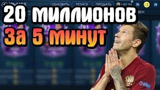 КАК ЗАРАБОТАТЬ 20 МИЛЛИОНОВ МОНЕТ ЗА 5 МИНУТ В ФИФА МОБАЙЛ 19 ??