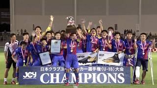 浦和ユース vs FC東京U-18は2-0で #FC東京が勝利! FC東京は2年連続4...