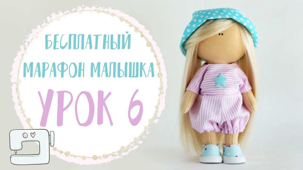 Марафон Арт-ткани - Урок 6 Пришиваем ножки | Handmade Fabric Doll